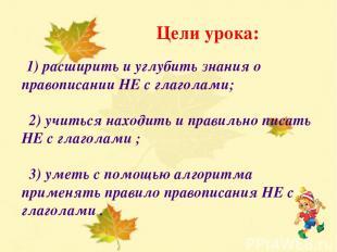НЕ С ГЛАГОЛАМИ Учитель русского языка Солдатова Лариса Евгеньевна Цели урока: 1)