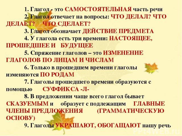 НЕ С ГЛАГОЛАМИ Учитель русского языка Солдатова Лариса Евгеньевна 1. Глагол - это САМОСТОЯТЕЛЬНАЯ часть речи 2. Глагол отвечает на вопросы: ЧТО ДЕЛАЛ? ЧТО ДЕЛАЕТ? ЧТО СДЕЛАЕТ? 3. Глагол обозначает ДЕЙСТВИЕ ПРЕДМЕТА 4. У глагола есть три времени: НАС…