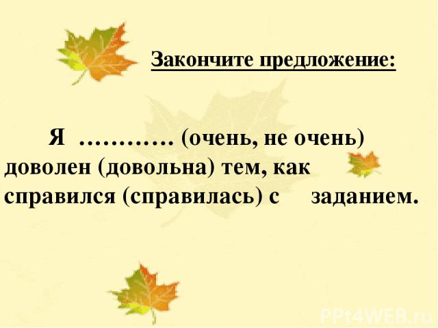 НЕ С ГЛАГОЛАМИ Учитель русского языка Солдатова Лариса Евгеньевна Закончите предложение: Я ………… (очень, не очень) доволен (довольна) тем, как справился (справилась) с заданием.