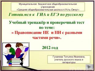 Готовимся к ГИА и ЕГЭ по русскому языку Учебный тренажёр и проверочный тест по т