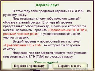 Дорогой друг! В этом году тебе предстоит сдавать ЕГЭ (ГИА) по русскому языку. По