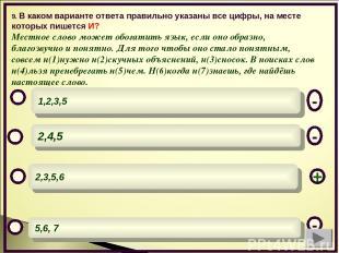 9. В каком варианте ответа правильно указаны все цифры, на месте которых пишется