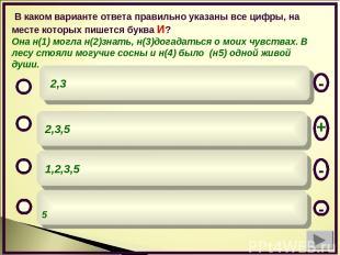 В каком варианте ответа правильно указаны все цифры, на месте которых пишется бу