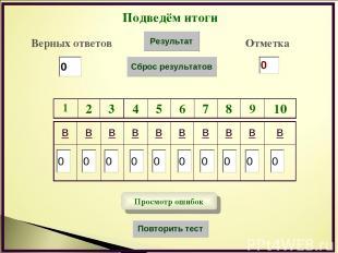 Подведём итоги Верных ответов Отметка Просмотр ошибок в в в в в в в в в в 1 2 3