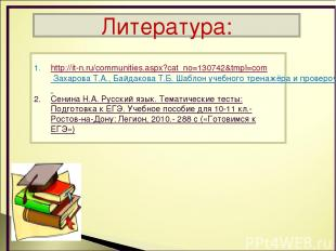 Литература: http://it-n.ru/communities.aspx?cat_no=130742&tmpl=com Захарова Т.А.