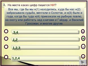 3. На месте каких цифр пишется НИ? 3.4 1,2 1,2,3 1,2,4 - - + - Все мы, где бы мы