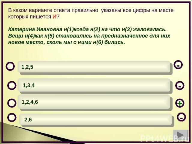 В каком варианте ответа правильно указаны все цифры на месте которых пишется И? Катерина Ивановна н(1)когда н(2) на что н(3) жаловалась. Вещи н(4)как н(5) становились на предназначенное для них новое место, сколь мы с ними н(6) бились. 1,2,4,6 1,3,4…