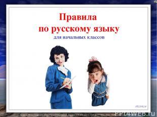 Правила по русскому языку для начальных классов РЕСУРСЫ Лазарева Лидия Андреевна