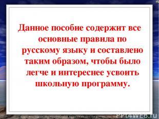 Данное пособие содержит все основные правила по русскому языку и составлено таки