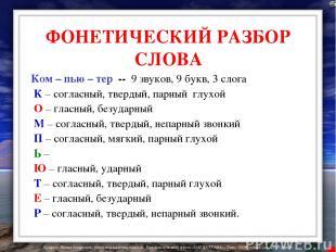 ФОНЕТИЧЕСКИЙ РАЗБОР СЛОВА Ком – пью – тер -- 9 звуков, 9 букв, 3 слога К – согла