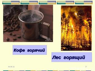 * * Кофе… Лес… Кофе горячий Лес горящий