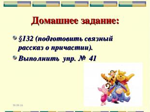 * * Домашнее задание: §132 (подготовить связный рассказ о причастии). Выполнить