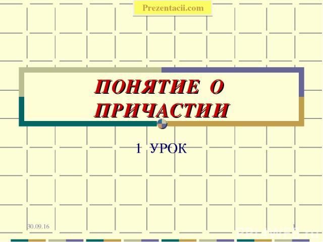 * * ПОНЯТИЕ О ПРИЧАСТИИ 1 УРОК Prezentacii.com