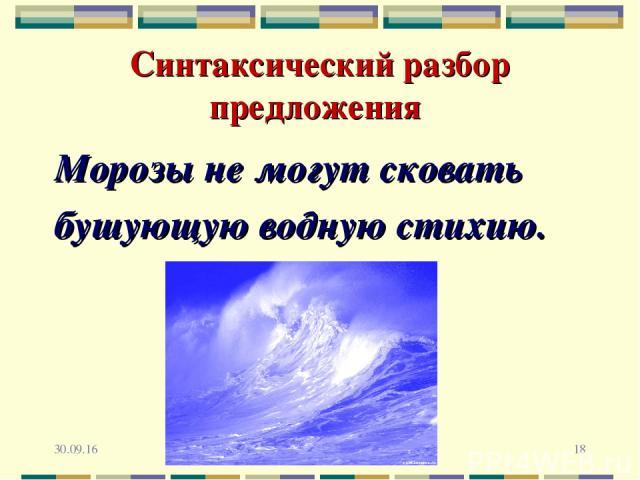 * * Синтаксический разбор предложения Морозы не могут сковать бушующую водную стихию.