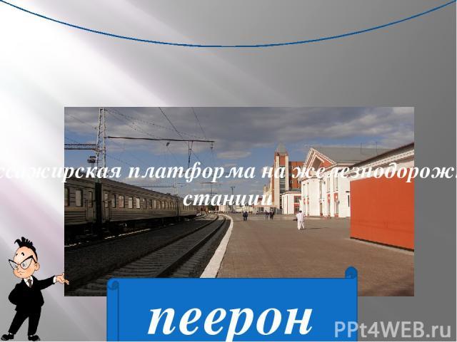 Пассажирская платформа на железнодорожной станции пеерон