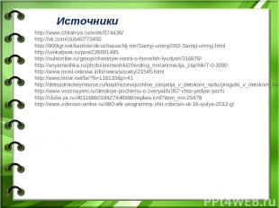 Источники http://www.chitalnya.ru/work/574436/ http://vk.com/club40773455 http:/