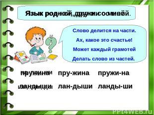 Язык родной, дружи со мной. Язык род-ной, дру-жи со мной. Слово делится на части