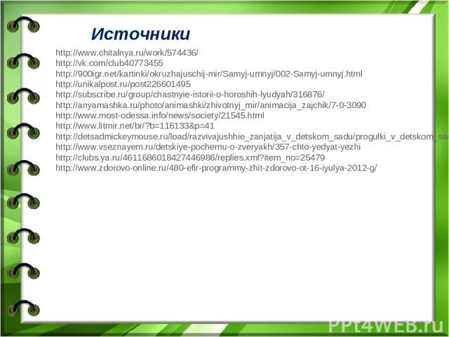 Источники http://www.chitalnya.ru/work/574436/ http://vk.com/club40773455 http://900igr.net/kartinki/okruzhajuschij-mir/Samyj-umnyj/002-Samyj-umnyj.html http://unikalpost.ru/post226601495 http://subscribe.ru/group/chastnyie-istorii-o-horoshih-lyudya…