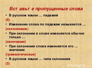 Вставьте пропущенные слова В русском языке … падежей (6) Изменение слова по паде