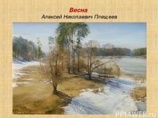 Весна Алексей Николаевич Плещеев