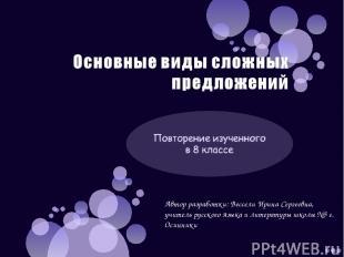 Автор разработки: Вессели Ирина Сергеевна, учитель русского языка и литературы ш