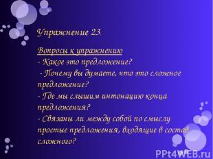 Упражнение 23. Вопросы к упражнению - Какое это предложение? - Почему вы думаете
