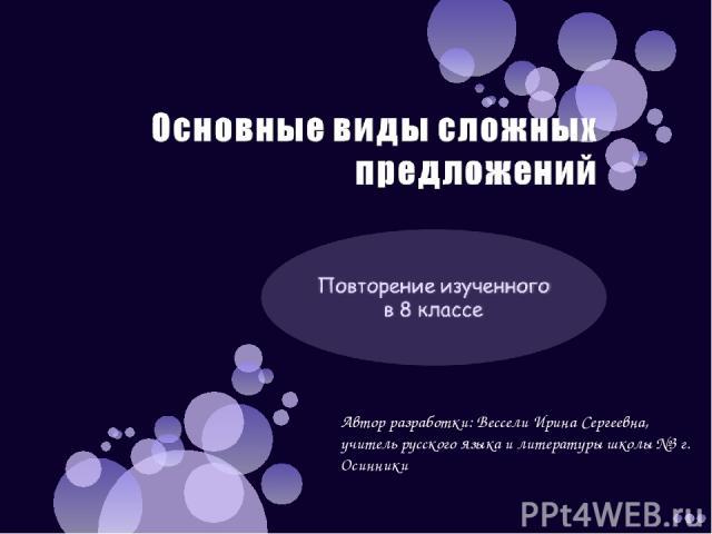 Автор разработки: Вессели Ирина Сергеевна, учитель русского языка и литературы школы №3 г. Осинники