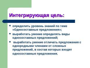 Интегрирующая цель: определить уровень знаний по теме «Односоставные предложения