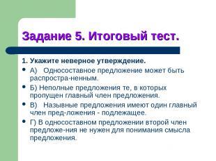 Задание 5. Итоговый тест. 1. Укажите неверное утверждение. A) Односоставное пред