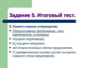 Задание 5. Итоговый тест. 2. Укажите верное утверждение. Односоставное предложен