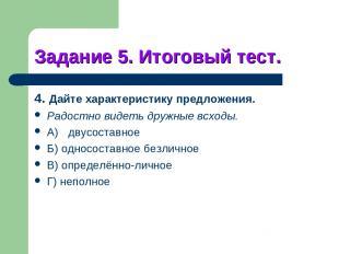 Задание 5. Итоговый тест. 4. Дайте характеристику предложения. Радостно видеть д