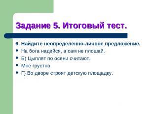 Задание 5. Итоговый тест. 6. Найдите неопределённо-личное предложение. На бога н