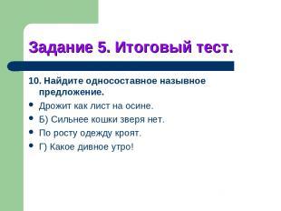 Задание 5. Итоговый тест. 10. Найдите односоставное назывное предложение. Дрожит