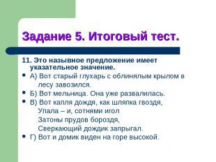 Задание 5. Итоговый тест. 11. Это назывное предложение имеет указательное значен