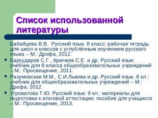 Список использованной литературы Бабайцева В.В. Русский язык. 8 класс: рабочая т