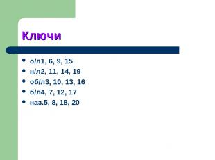 Ключи о/л1, 6, 9, 15 н/л2, 11, 14, 19 об/л3, 10, 13, 16 б/л4, 7, 12, 17 наз.5, 8
