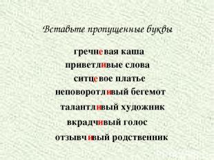 Вставьте пропущенные буквы гречн вая каша е приветл вые слова и ситц вое платье
