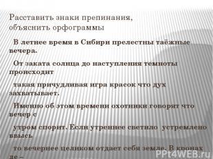 Расставить знаки препинания, объяснить орфограммы В летнее время в Сибири прелес