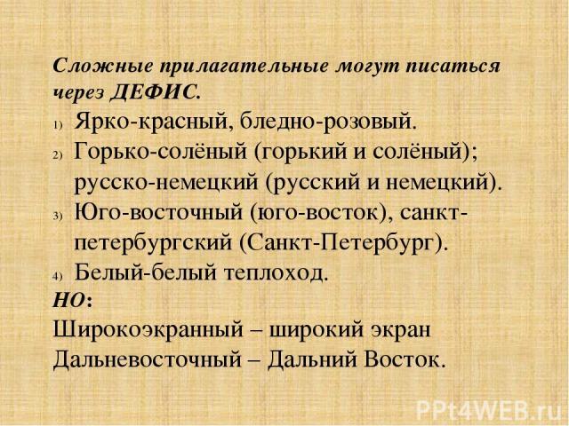 Сложные прилагательные могут писаться через ДЕФИС. Ярко-красный, бледно-розовый. Горько-солёный (горький и солёный); русско-немецкий (русский и немецкий). Юго-восточный (юго-восток), санкт-петербургский (Санкт-Петербург). Белый-белый теплоход. НО: Ш…