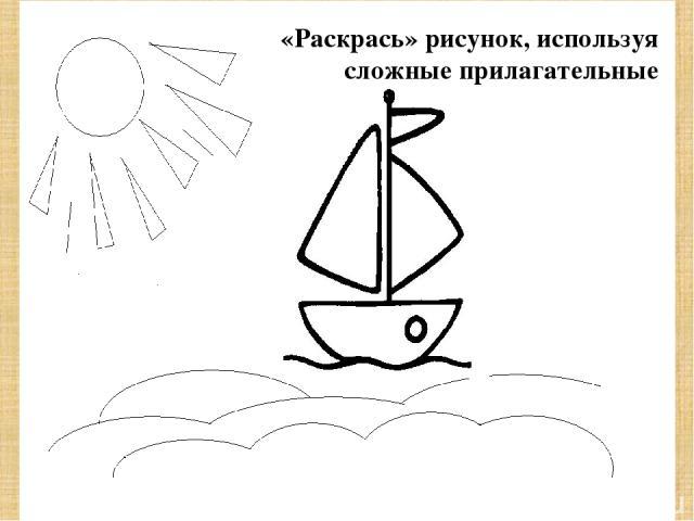 «Раскрась» рисунок, используя сложные прилагательные