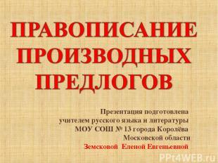 Презентация подготовлена учителем русского языка и литературы МОУ СОШ № 13 город