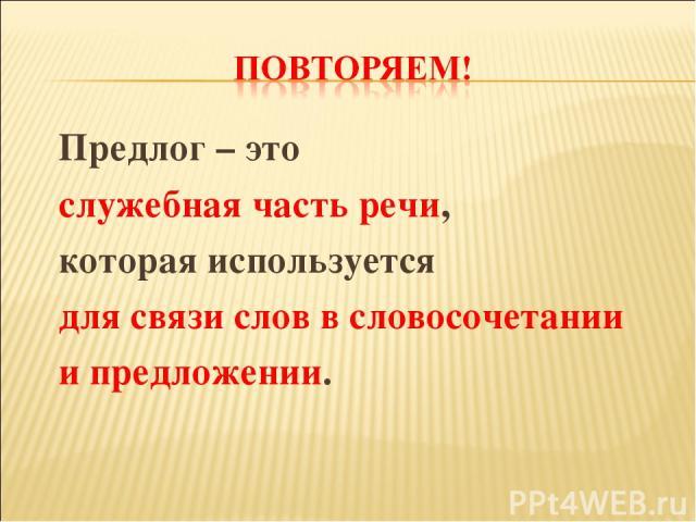 Предлог – это служебная часть речи, которая используется для связи слов в словосочетании и предложении.