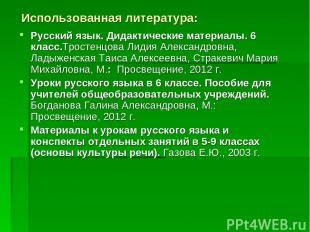 Использованная литература: Русский язык. Дидактические материалы. 6 класс.Тросте