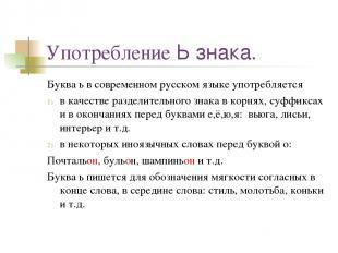 Употребление Ь знака. Буква ь в современном русском языке употребляется в качест