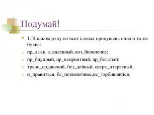 Подумай! 1. В каком ряду во всех словах пропущена одна и та же буква: пр_язык, з