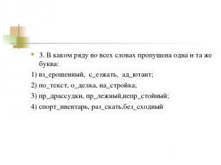 3. В каком ряду во всех словах пропущена одна и та же буква: 1) вз_ерошенный, с_