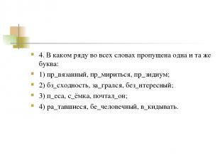 4. В каком ряду во всех словах пропущена одна и та же буква: 1) пр_вязанный, пр_