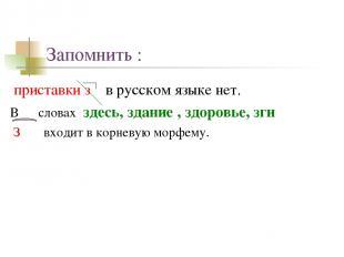 Запомнить : приставки з в русском языке нет. В словах здесь, здание , здоровье,
