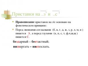 Приставки на ..з и ..с Правописание приставок на з/с основано на фонетическом пр