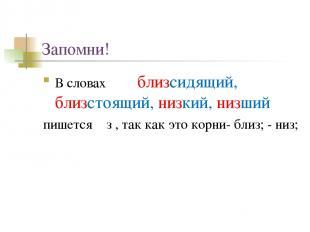 Запомни! В словах близсидящий, близстоящий, низкий, низший пишется з , так как э
